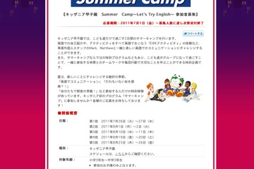 Summer Camp ~Let's Try English~参加者募集