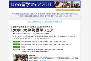 beo留学フェア2011