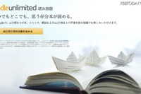 「Kindle Unlimited」スタート、月980円で電子書籍12万冊読み放題