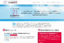 ICT CONNECT 21、平成29年2月正式に法人化へ