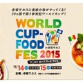 WORLD CUP-FOOD FES 2015
