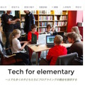 Tech for elementary