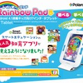 Polaroid「RainbowPad」