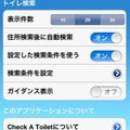 「Check A Toilet for iPhone」検索条件を設定