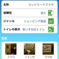「Check A Toilet for iPhone」トイレ情報