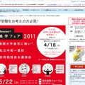 Benesse進学フェア2011