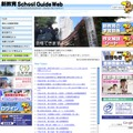 新教育School Guide Web