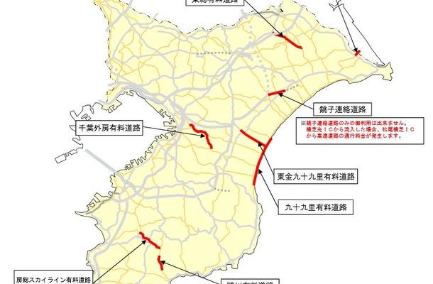 千葉県道路公社、東総有料道路など全7路線を夏期無料開放