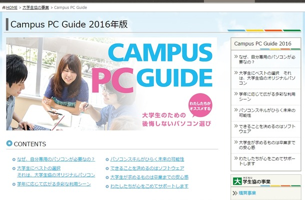 大学生協の「Campus PC Guide」