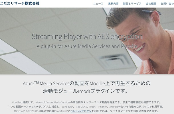 Streaming Player with AES encryption(for Azure Media Services and Moodle)