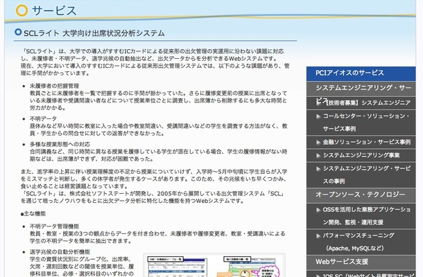 SCLライト 大学向け出席状況分析システム