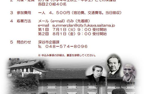 【夏休み】親子で学ぶ1泊2日の世界遺産ツアー、富岡製糸場や田島弥平旧宅