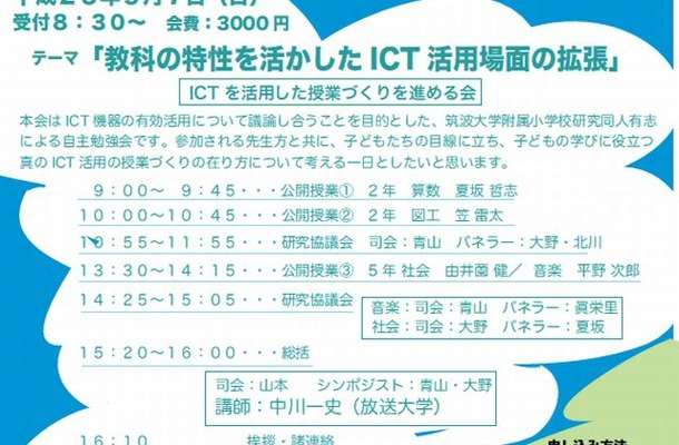 ICTを活用した授業づくりを進める会