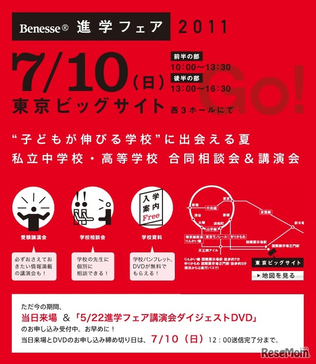 Benesse 進学フェア2011