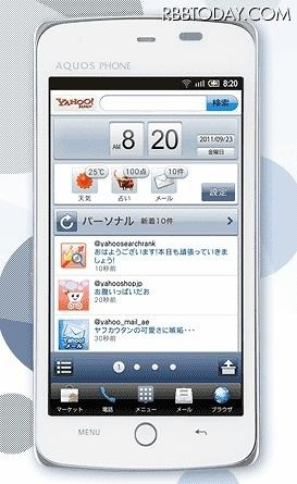 Yahoo!Phone(SoftBank 009SH Y)