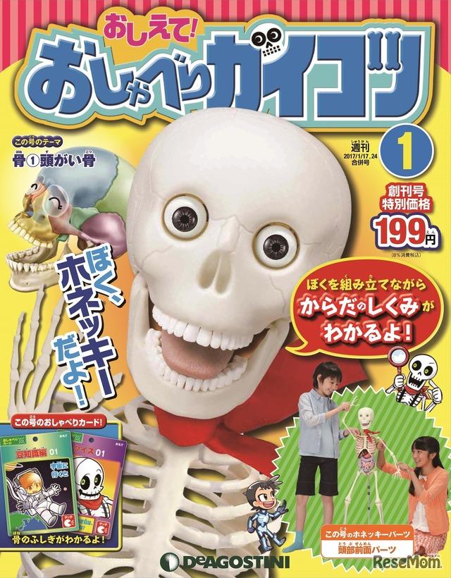アンパンマン 骸骨
