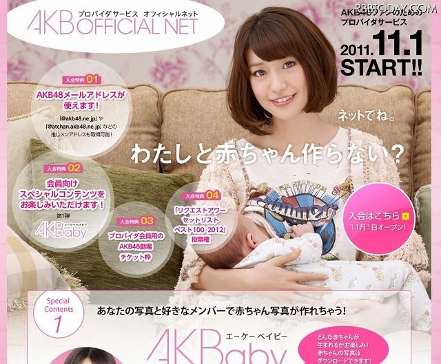 「AKB OFFICIAL NET」トップページ