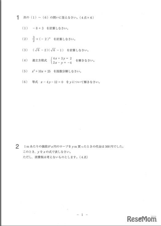 2012年度 岩手県公立高校入試問題・解答 - 【高校受験】H24岩手県公立