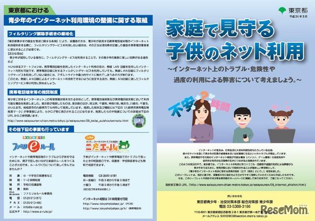 東京都、青少年のインターネット利用に関する啓発の指針を制定の画像