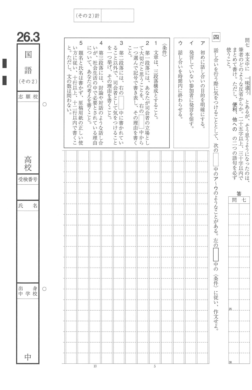 ... 公立高校入試(国語・問題)4/4