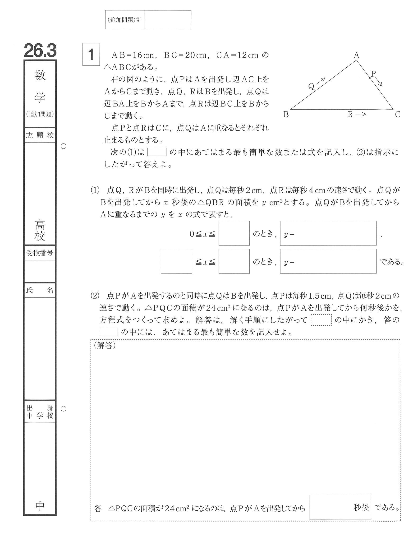 2014年度 福岡県公立高校入試(数学(追加問題)・問題)1/2