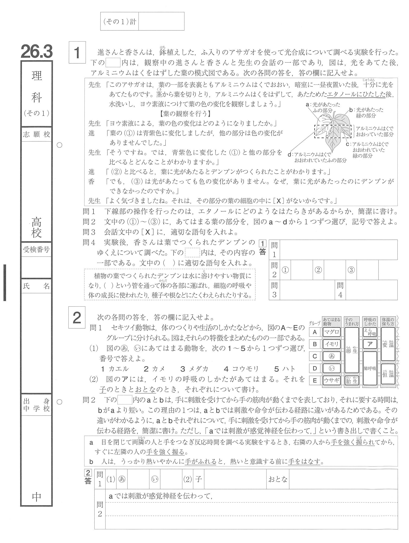 ... 公立高校入試(理科・問題)1/4 : 中学1年数学問題無料 : 中学
