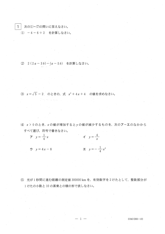 ... (第一次選抜 数学・問題)1/6 : 中学2年 数学 問題 : 中学