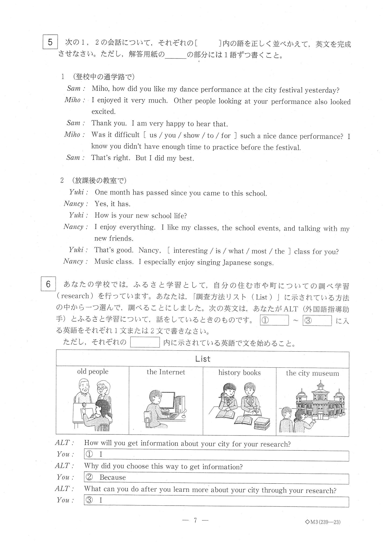 高校 入試 岐阜 岐阜県公立高校入試の平均点(と予想平均)
