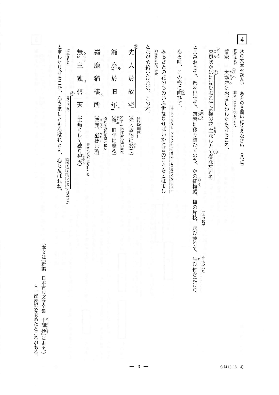 入試 高校 2020 県 三重 【無料公開】2020三重県公立高校入試問題数学解説まとめ