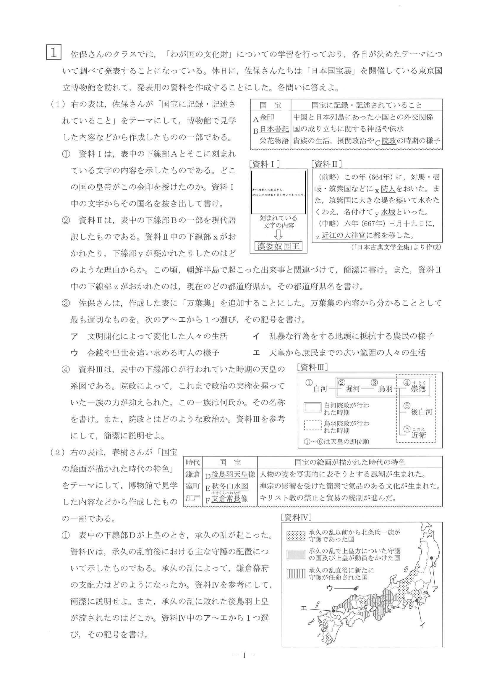 2015年度 奈良県公立高校入試(社会・問題)1/4