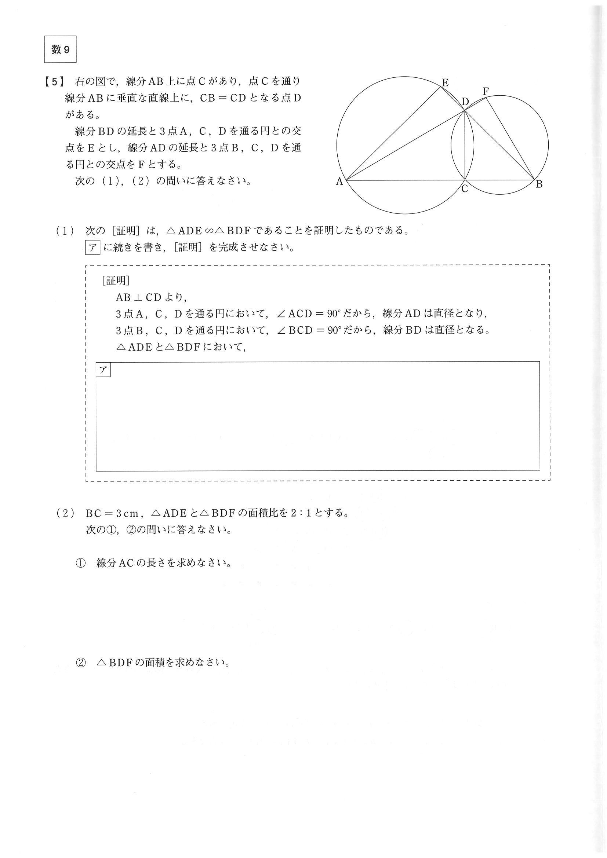 2017年度 大分県公立高校入試(数学・問題)9/10