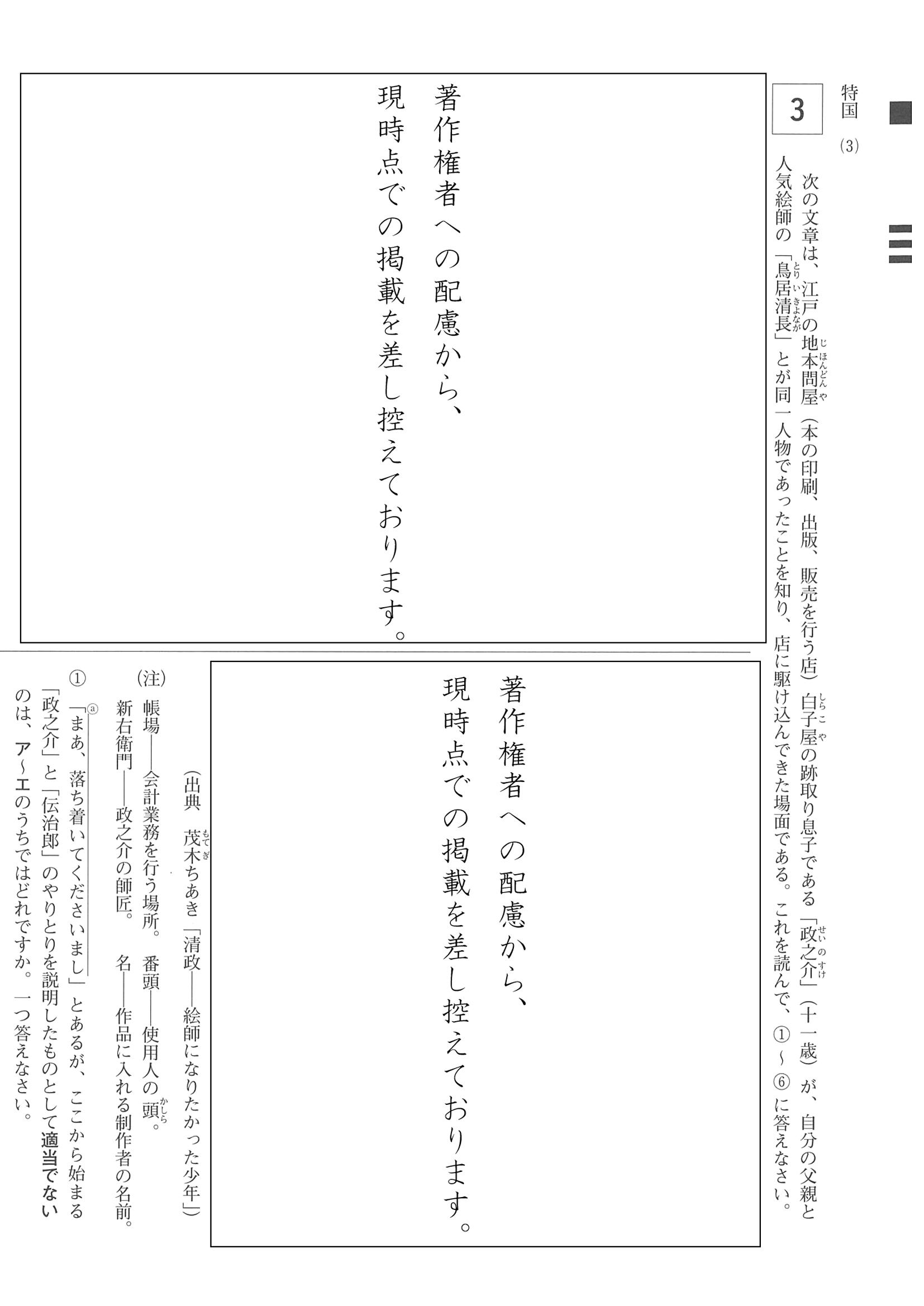 高校 入試 キャスト
