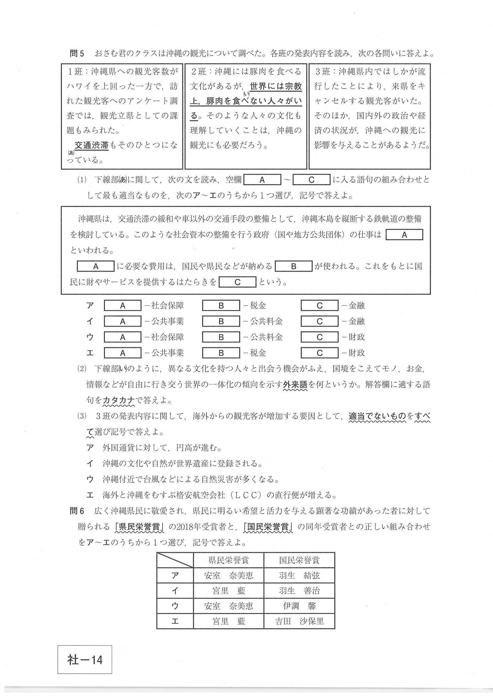 入試 沖縄 県 高校
