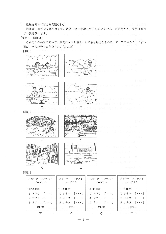 2014年度 埼玉県公立高校入試(英語・問題)5/12