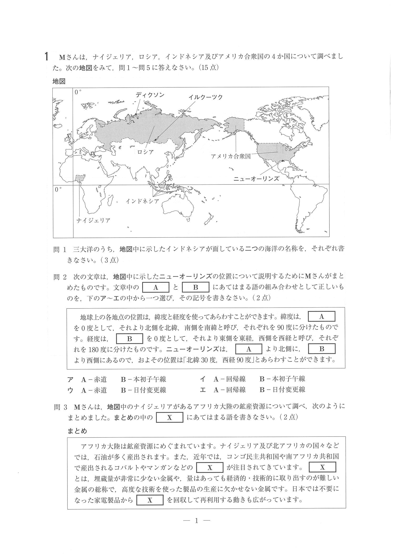埼玉 県 公立 高校 入試 問題