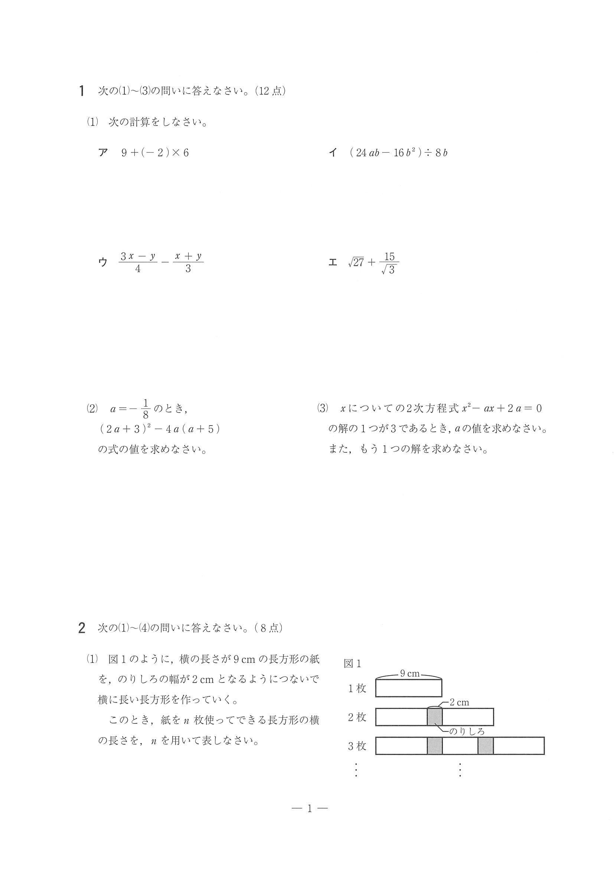... 公立高校入試(数学・問題)1/6