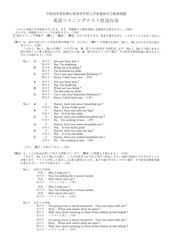 c6eb39b945d14 2014年度 和歌山県公立高校入試(英語・問題)1 10