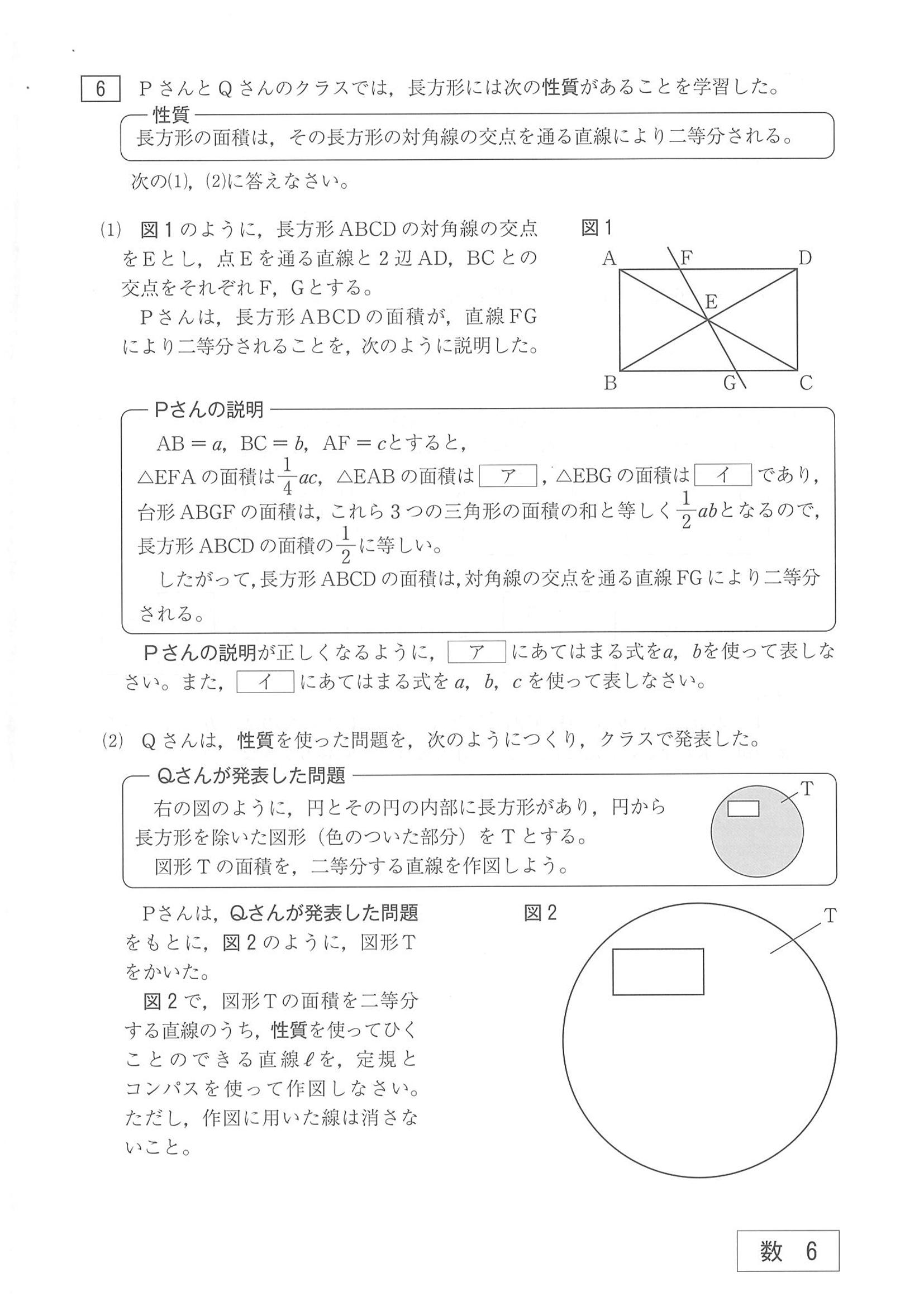 2017年度 山口県公立高校入試(数学・問題)6/10