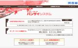 【センター試験】河合塾、合格可能性をネット判定「バンザイシステム」提供開始