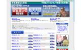 東進ドットコム「国公立二次・私大解答速報2012」の画像