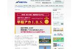 年長〜小4生対象の英語講座「早稲アカI.B.S.」4月開講