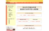 【高校受験】H24福島県立高校入試、5教科の解答が公開中