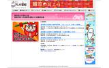 【高校受験】H24愛知県公立高校入試(A)解答速報…TVも16時より