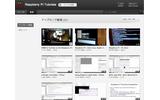 ラズベリーパイ、YouTubeサイトの画像