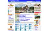 大分県佐伯市のホームページの画像