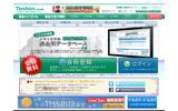 【大学受験2013】東進、172大学の入試過去問データベースを無料公開