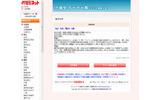 東京大学の小論文内容分析の画像