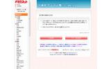 【大学受験2013】代ゼミ、2012年度入試小論文テーマ一覧を公開