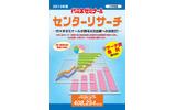 【センター試験2013】代ゼミ「センターリサーチ」12/10受付開始