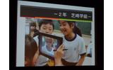 東京都港区立青山小学校のICT導入事例の画像